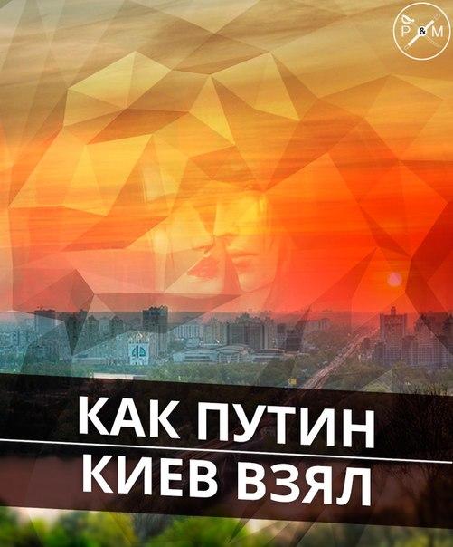 Не пойман, но вор! На Украине вскрыт хитрый план Путина по взятию Киева
