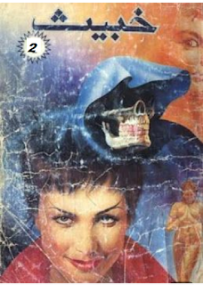 Novel Khabees Download Pdf,Novel Khabees Download- Part 1,Novel Khabees Download- Part 3,Novel Khabees Download- Part 4