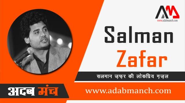 Akelepan-Ke-Karan-Mar-Raha-Tha-Salman-Zafar