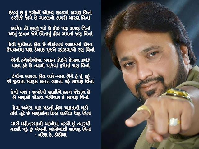 उजवुं छुं हुं रगोनों ओछव शब्दमां फागण विनां  Gujarati Gazal By Naresh K. Dodia