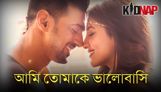 Ami Tomake Bhalobasi Song from Kidnap Cast Is Dev And Rukmini