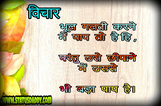 Quotes ,Hindi ,Vchan ,Subh ,Vichaar
