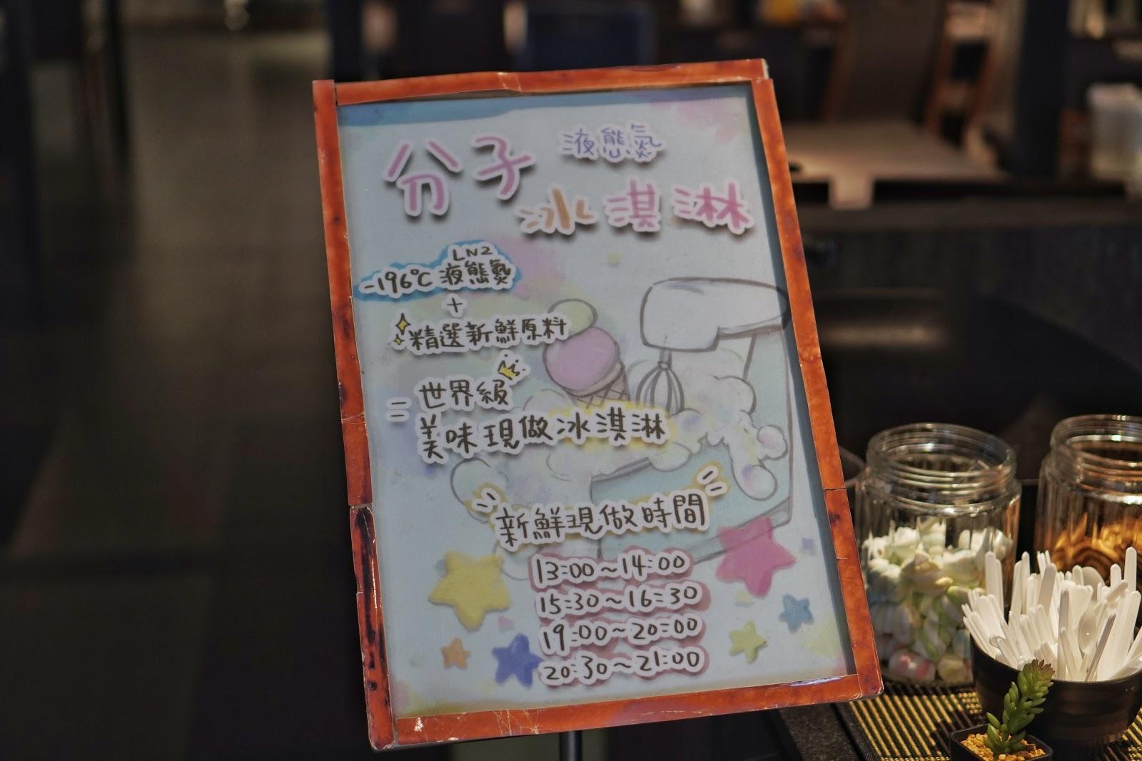 台南東區美食【XM麻辣鍋德安店】液態氮分子冰淇淋說明