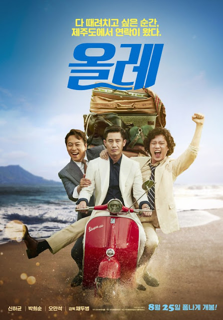 https://www.yogmovie.com/2018/05/detour-olle-2017-korean-movie.html