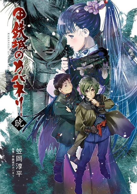 La couverture du tome 1 de Kabaneri of the Iron Fortress Akatsuki