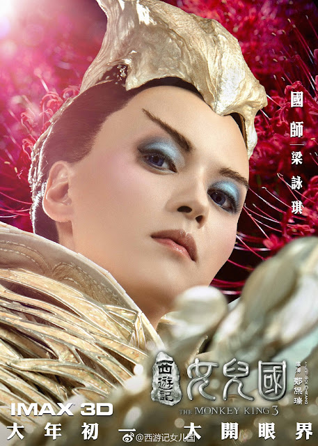The Monkey King 3 Character Posters Gigi Leung