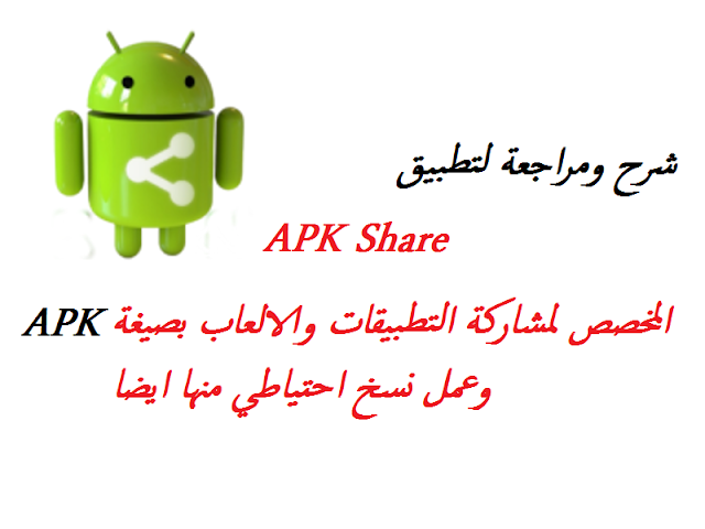 شرح تطبيق APK Share لمشاركة التطبيقات والعاب الاندرويد بصيغة APK مع الاصدقاء