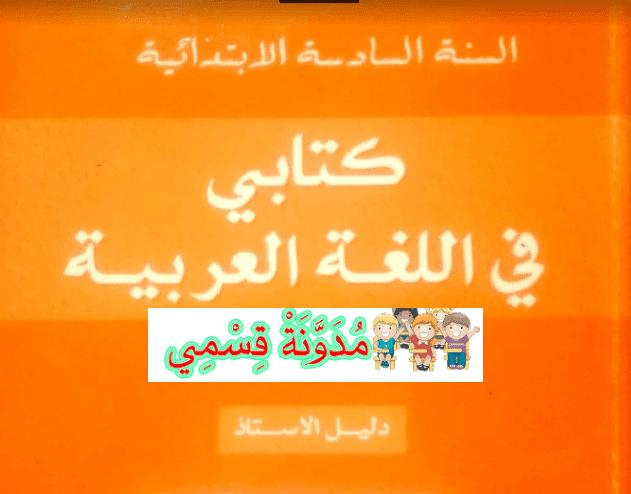 دليل الأستاذ لكتابي في اللغة العربية المستوى السادس