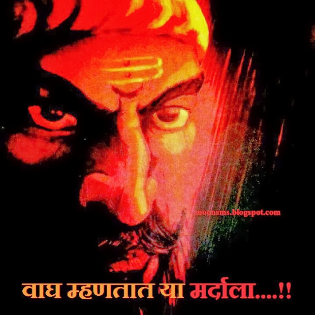 moonsms  sms message quotes image hd wallpaper pics facebook whatsapp shivaji maharaj jayanti