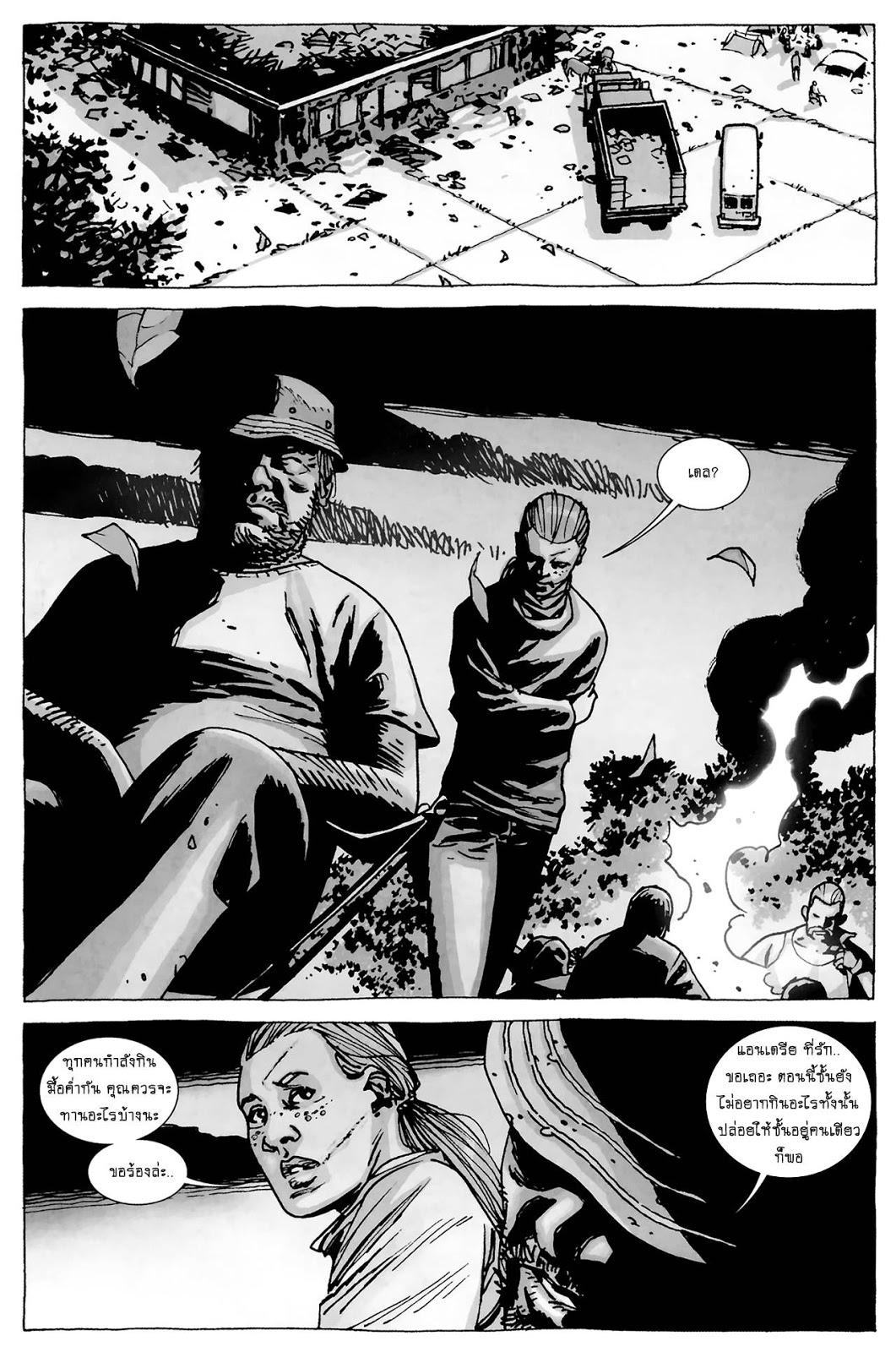The Walking Dead-ตอนที่ 62