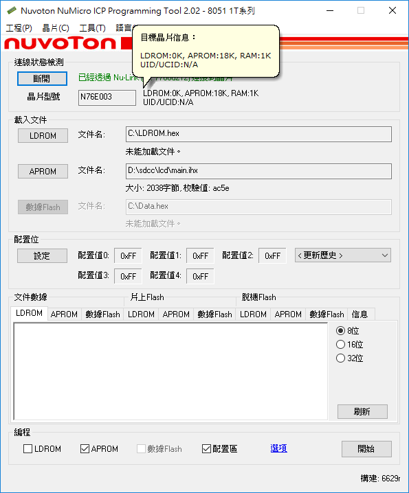 使用SDCC開發新唐N76E003 1T 8051