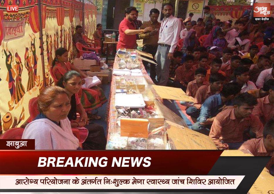 Free-health-check-up-camp-organized-by-gail-india-mega-health-project-आरोग्य परियोजना के अंतर्गत निःशुल्क मेगा स्वास्थ्य जांच शिविर आयोजित