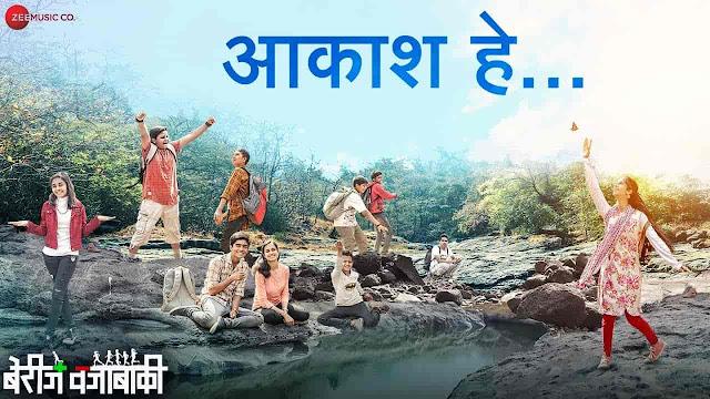 Aakash He Lyrics - Berij Vajabaki | Rashi Harmalkar, Vishwaja Jadhav, Manas Bhagwat