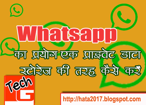 Whatsapp-as-a-Private-Data-Storage