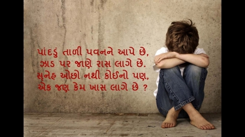 Gujarati Shayari in Gujarati Fonts 2019