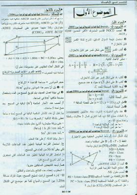شهادة التعليم المتوسط