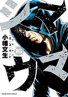 [小幡文生] シマウマ 第01-16巻