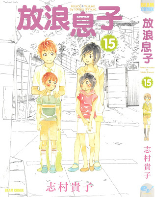 放浪息子 第01-15巻 [Hourou Musuko vol 01-15] rar free download updated daily