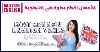 أكثر-الأفعال-إستعمالا-في-اللغة-الإنجليزية-2+3