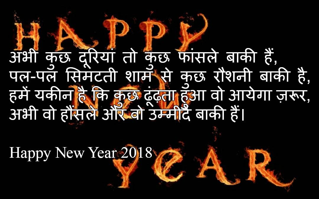 Image Result For New Year Shayari Wallpaper