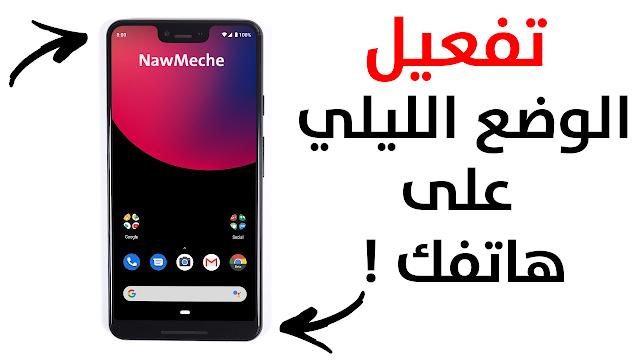 جديد 2019 🔥 طريقة تفعيل الوضع الليلي على هاتفك الاندرويد - Dark Mode Everything