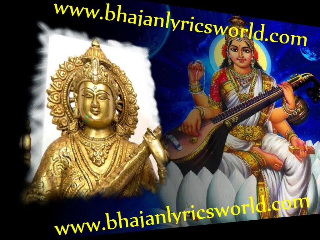 Bhajan Lyrics