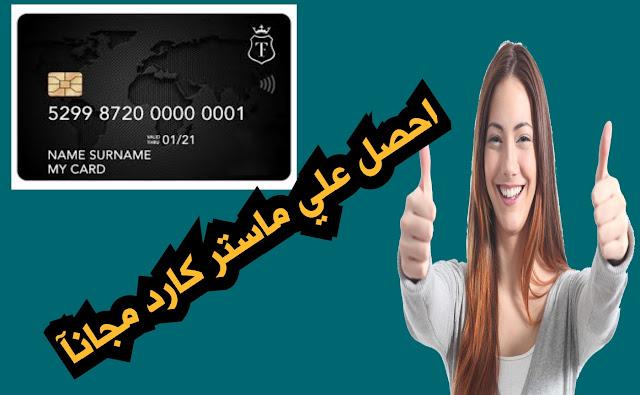 كيفية الحصول علي بطاقة ماستر كارد مجانية من الإنترنت