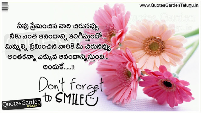 Dont forget to smile telugu quotes messages