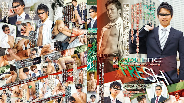 Power Grip vol.173 – Adult Series 30th Anniversary