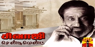 Sivaji Sentiment | Reason behind CM's denial to Inaugurate Sivaji Manimandapam