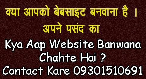 क्या आप वेबसाइट बनवाना चाहते है ,New Site Banwana Hai, Mujhe Website Banwana Hai,