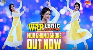 Mor Ghumo Ghore‬‬ Lyrics