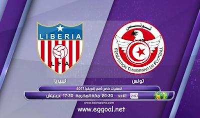 شاهد اهداف مباراة تونس وليبيريا 4-1 اليوم الاحد 4-9-2016  تصفيات كأس أمم أفريقيا 2017