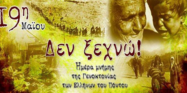 19 Μαΐου: Η μαύρη μέρα για τον Ποντιακό Ελληνισμό