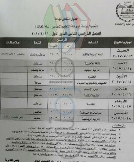 جدول امتحانات الصف الثالث الاعدادي الترم الثاني 2017 محافظة الجيزة