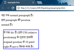 css-relative-position-example-in-hindi