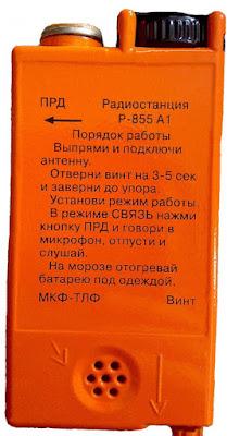 Радиостанция Р-855