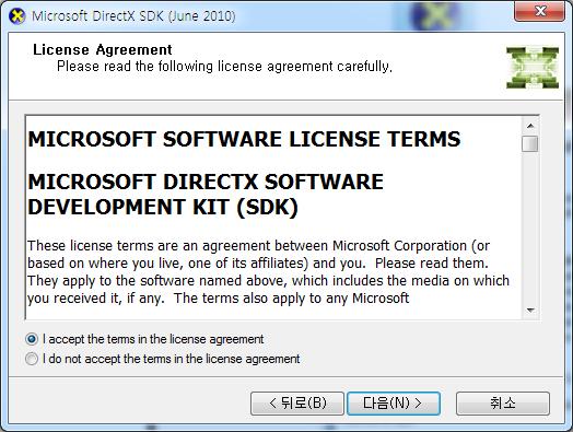 MS 다이렉트X SDK 전체 다운로드 및 설치