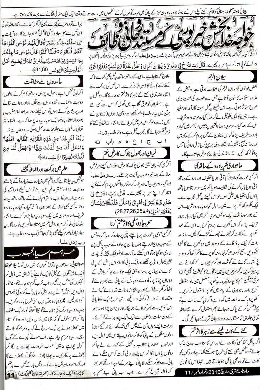 Page 11 Ubqari Magazine March 2016
