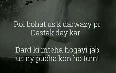 Roi Bohat Us K Darwazy Pr Dastak Dey Kar ... Dard Ki Inteha Hogaye Jab Usney Pocha Kon Ho Tum ...!!
