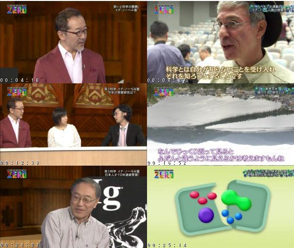 [TV-Variety] サイエンスZERO – 笑いと科学の祭典! イグ・ノーベル賞 – 2016.10.16