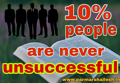 10% people are never unsuccessful