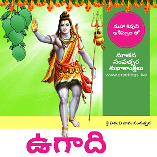 Lord-Siva-Ugadi-Special-greetings-HD-2018