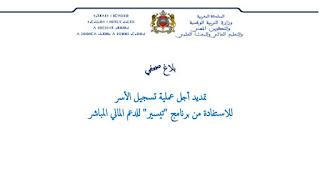 وزارة التربية الوطنية تمدد أجل عملية تسجيل الأسر للاستفادة من برنامج تيسير