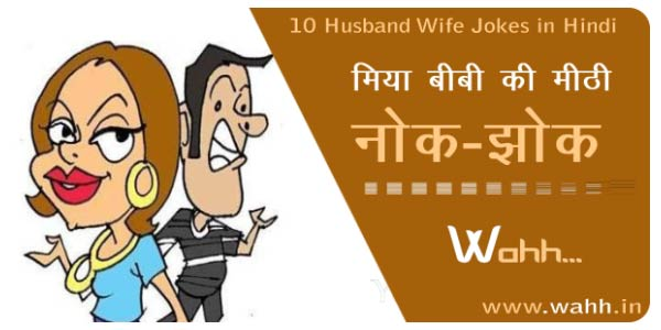 10-Husband-Wife-Jokes-hindi-Jokes,