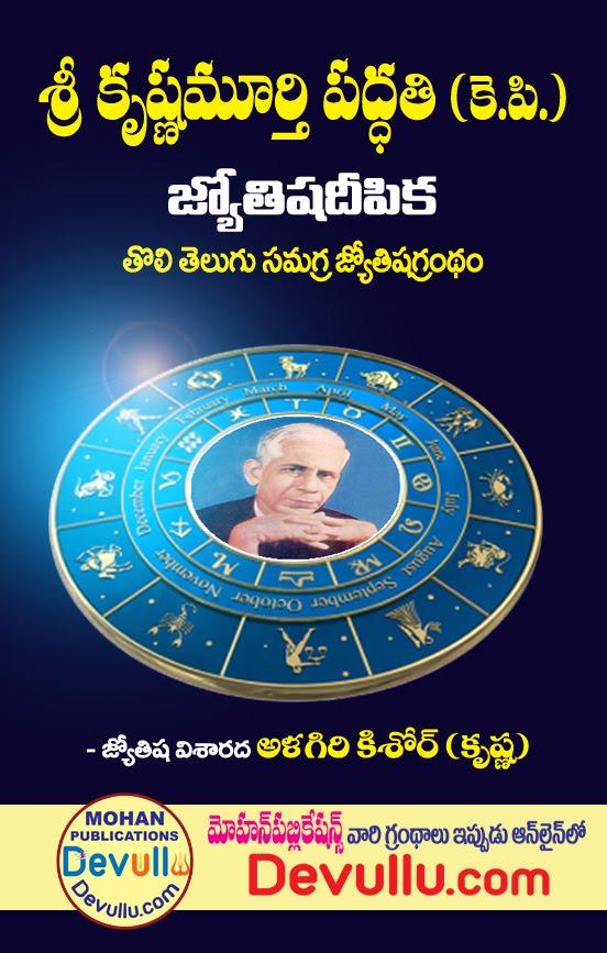 kp astrologyin telugu |  krishnamurthy paddhati  Jyotishyam Deepka  కెపి జ్యోతిషం తెలుగు  125/-