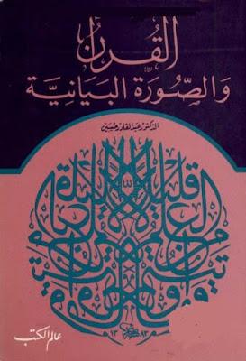القرآن والصورة البيانية - عبد القادر حسين , pdf