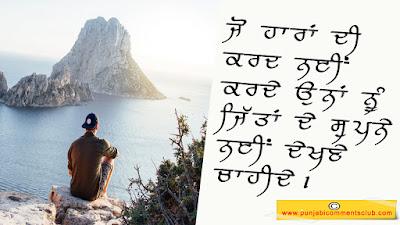 Successful status  Punjabi