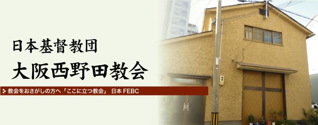 日本基督教団・大阪西野田教会