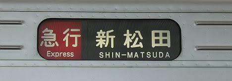 小田急電鉄 急行 新松田行き5 1000形
